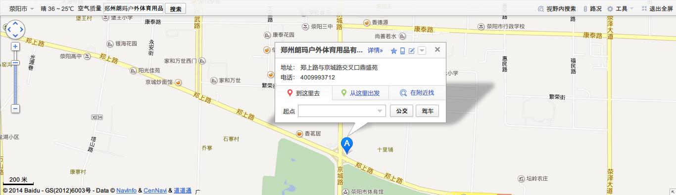 郑州朗玛户外体育用品有限公司地址